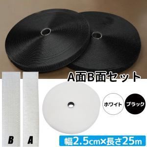 強力 マジックテープ AB面セット 25m フック ループ 2本セット 白 黒 オス メス セット 工芸 手芸 クラフト 接着 ブラック ホワイト|masuda-shop