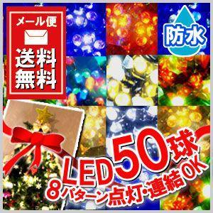 50球 LED イルミネーション ストレートライト コントローラー付き 防水 防滴 8パターン フラッシュ 点滅 クリスマス ツリーの飾り|masuda-shop