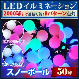 50球 LED イルミネーション カラーボール ボール型 スノーボール コントローラー付き ブルー×ホワイト ピンク×ホワイト マルチカラー 4色ミックス masuda-shop