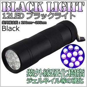 ブラックライト LED 懐中電灯 12灯 12LED ブラック シルバー ライト LEDライト LEDブラックライト ハンディライト|masuda-shop