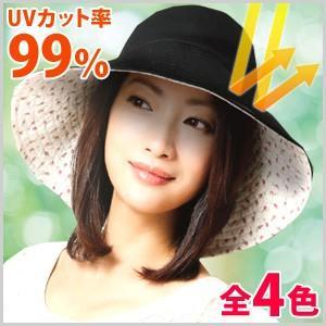 帽子 UV帽子 UVカット率99% 折りたためる リバーシブ...
