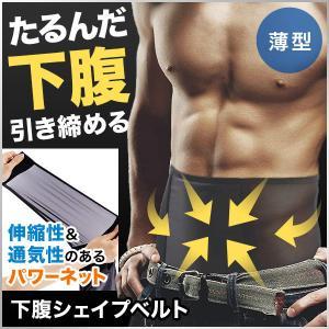 加圧 インナー メンズ メンズ薄型下腹シェイプベルト ブラック / ベージュ M / L 加圧ベルト 腹巻き ベルト 男性用 ウエスト用 ボディシェイプ|masuda-shop