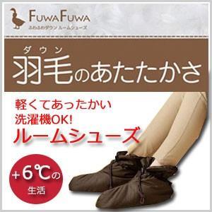 ふわふわダウン ルームシューズ ブラック ダークブラウン ワインレッド 適応サイズ 約22.0〜25.5cm 部屋ばき 部屋履き|masuda-shop