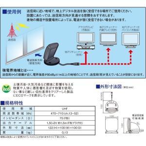 室内アンテナ DXアンテナ 地上デジタルアンテナ デジキャッチ ミニ ブラック ホワイト 強電界地域用 屋内用 室内用 室内アンテナ US10KB US10WB|masuda-shop|04
