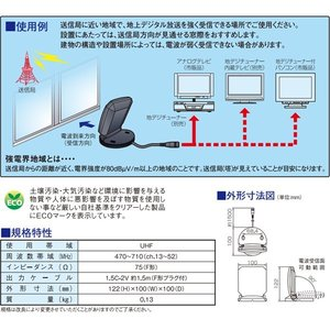 室内アンテナ DXアンテナ 地上デジタルアンテナ デジキャッチ ミニ ブラック ホワイト 強電界地域用 屋内用 室内用 室内アンテナ US10KB US10WB|masuda-shop|06
