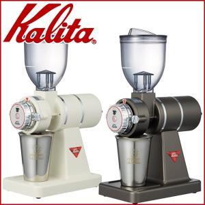 カリタ ナイスカットミル ナイスカットG 正規品 コーヒーミル 電動 日本製 #61101 #61102 家庭用 業務用 クラシックアイアン アイボリー Kalita|masuda-shop