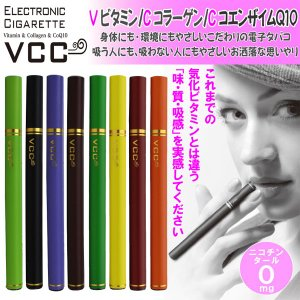 電子タバコ ビタミンタバコ ニコチン タール ゼロ エレクトロニックシガレット 禁煙グッズ フレーバ...