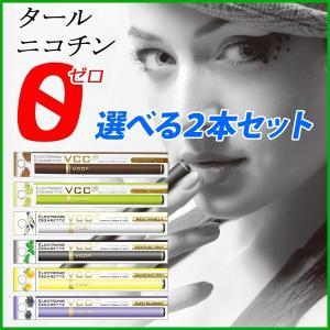 選べる2個セット 電子タバコ  ビタミンタバコ ニコチン タール ゼロ  エレクトロニックシガレット 禁煙グッズ フレーバー 電子たばこ 電子煙草|masuda-shop