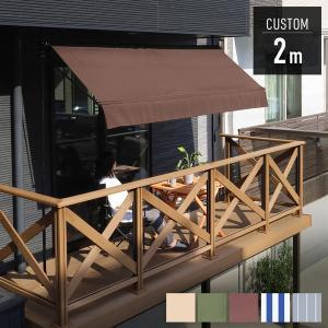 オーニング 日よけ スクリーン テント 幅 2m UPF50+ つっぱり式 日除け 紫外線 UVカット 日除けスクリーン サンシェード 撥水 紫外線保護指数 最高レベル masuda-shop
