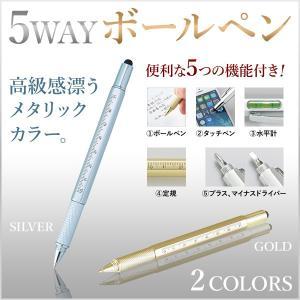 メタリックカラー 5WAY ボールペン 多機能 タッチペン ドライバー 水平器 スケール さし ものさし 文具 筆記用具 ペン 会社 オフィス|masuda-shop
