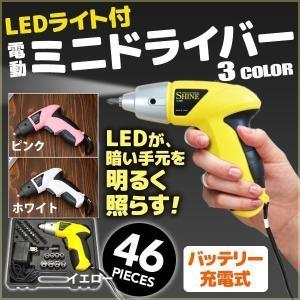 小型電動ドライバー 充電式 ハンディドライバー 46点セット DIY 工具 ドライバー LEDライト コンパクト 家庭用 軽量 コードレス VS-BTL802