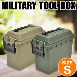 ツールボックス おしゃれ プラスチック Sサイズ プラケース アーモボックス アンモボックス ミリタリーボックス ストレージ ボックス 工具箱 収納