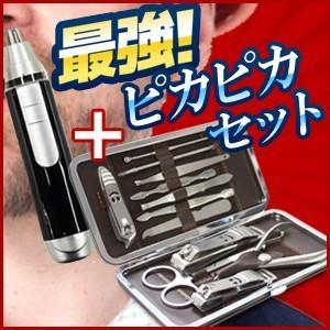 鼻毛カッター 電動 + 爪切り12点セット 2個セット ニッパー ネイルケア 12点セット ブラック ブラウン 旅行グッズ 旅行用品 ニッパー 鼻毛シェーバー 水洗い masuda-shop