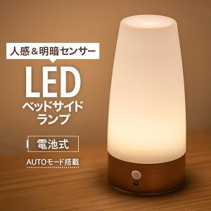 ベッドサイド LEDライト 人感センサー センサーライト スタンドライト おしゃれ LED 寝室 間接照明 ライト ランプ 照明 卓上 デスクライト 電池式|マスダショップ