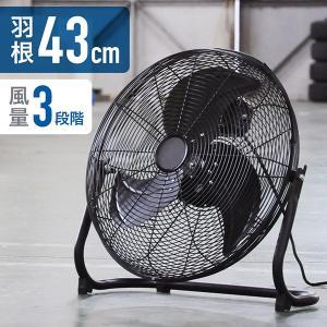 工場扇 フロア扇 43cm ブラック 床置き アルミ フロア扇風機 工業扇 工業扇風機 工業用扇風機 大型扇風機 工場扇風機 マスダショップ
