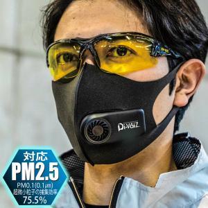 マスク ファン 扇風機 夏用 ファン付き WZ ファンマスクセット 9969 エアー マスク セット 立体 花粉 ほこり PM2.5 ブラック|マスダショップ