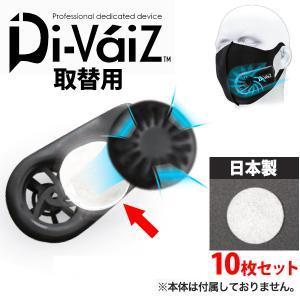 ファンマスク 交換用 PM フィルター 10枚入 空調ファンマスク エアー マスク 取替用 9968 専用フィルター|マスダショップ
