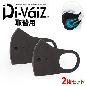 ファンマスク 交換用 マスク 単品 2枚入 空調ファンマスク エアー マスク 取替用 9967 専用マスク|マスダショップ