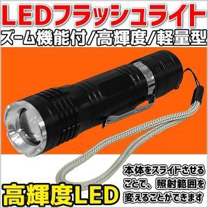 ライト LED LEDライト 懐中電灯 爆光 ズーム機能 小型最強 高輝度 ハンディライト フラッシュライト 明るい 防犯|masuda-shop