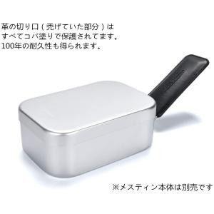 MiliCamp正規品メスティン用レザーハンドルカバー スキレットハンドルカバー|masukosyouten