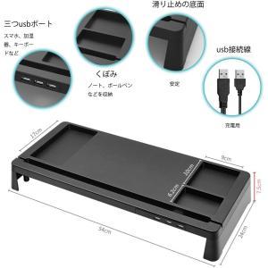 モニター台 机上台 パソコンスタンド パソコン台 usb 大容量 USBポート付き 収納 便利(ブラック)|masukosyouten