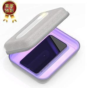 除菌器 ケース 滅菌器 UV 除菌ケース 紫外線滅菌器 携帯電話殺菌 スマホ 歯ブラシ 99.99%細菌消滅 紫外線ランプ消毒ボックス 小物|masukosyouten