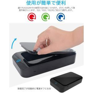 UV除菌ケース スマホ マスク 歯ブラシ除菌器 紫外線消毒ボックス 小物 日本語対応 iPhone Android 対応 多機能 小型 軽量|masukosyouten