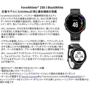 GARMIN(ガーミン) ランニングウォッチ 時計 GPS ライフログ ForeAthlete 230J ブラック×ホワイト 日本正規品 F|masukosyouten