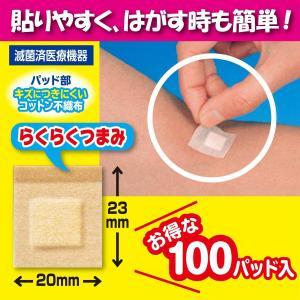 白十字 注射用保護パッド メディパッチ 20mm×23mm 100パッド入|masukosyouten