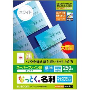 エレコム 名刺用紙 マルチカード A4サイズ マイクロミシンカット 250枚 (10面付×25シート) 標準 両面印刷 インクジェットマット紙 日本製 masukosyouten
