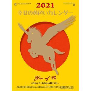 九十九商会 幸せの黄色いカレンダー 2021年 カレンダー 壁掛け CL-667 masukosyouten