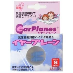 イヤープレーン, 気圧変動対応ハイテク耳せん, (小児, 耳の穴の小さな方用)|masukosyouten