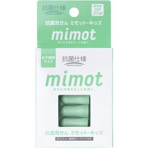 抗菌 耳せん mimot キッズサイズ 2ペア入り 携帯用ジップバッグ付き|masukosyouten