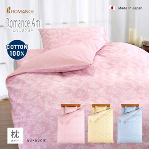 枕カバー 43×63cm 綿100% 日本製 ロマンス小杉 ロマンスアミー ピローケース ゴシック ...