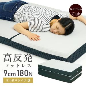 【期間限定 ポイント10倍】体圧分散 敷き布団 三つ折り ダ...