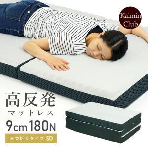 【期間限定 ポイント10倍】体圧分散 敷き布団 三つ折り セ...
