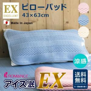 アイス眠EX ピローパッド  43×63cm ひんやり クール 枕カバー 送料無料 日本製 EX 涼...
