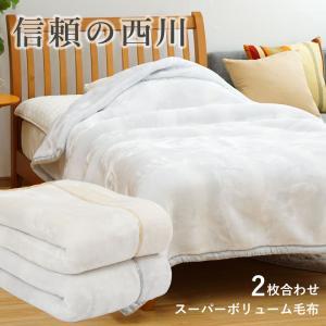 (くらしのクーポンで8%OFF) スーパーボリュームタイプ 毛布 シングル 無地 西川 2枚合わせ毛布 京都西川 2CH5848の写真