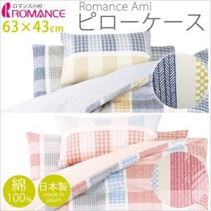 ami  ピローケース 63×43cm 日本製 綿100% ロマンス小杉 ノイ チェック  アミー ...