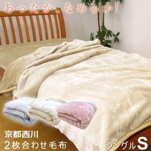 京都西川 軽量 毛布 シングル 西川 2枚合わせ毛布 無地 KN-1Sの写真