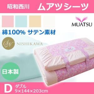 シーツ ダブル 西川 ムアツ シーツ ムアツ布団カバー 144×203cm 日本製の写真