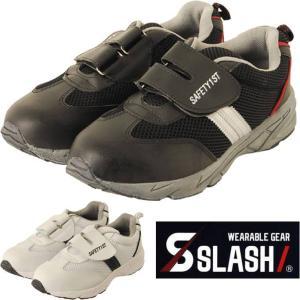 SLASH マジック式 安全スニーカー 24〜28cm シンメン 430 安全靴 セーフティシューズ...