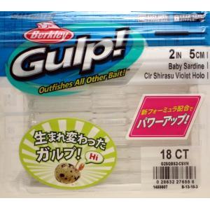 バークレイ Gulp! ガルプ ベビーサーディン クリアーシラスバイオレットホロ 海小物ワーム masuoka