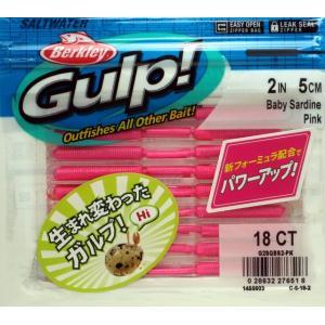 バークレイ Gulp! ガルプ ベビーサーディン ピンク 海小物ワーム masuoka