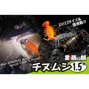 クロダイ&キビレルアー ジャッカル ちびチヌムシ1.5インチ masuoka 02