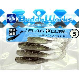 BuddyWorks バディ―ワークス フラッグカール 5インチ ダイヤモンドスモーク masuoka