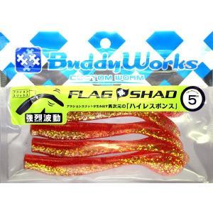 バディーワークス フラッグシャッド 5インチ WRG:ワイルドアカキン|masuoka