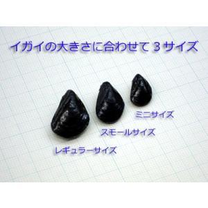 NEVER LATE JAPAN 落とし貝R チヌ落とし込み釣りイガイ型クロダイルアー ゆうパケットでも送れます|masuoka|03