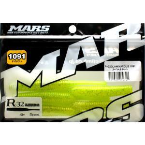 シーバスルアー ワーム MARS マーズ R-32グラマラス スペシャルチャート|masuoka