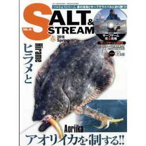 ソルト&ストリームVOL.10はヒラメとアオリイカを重点編集! 付録DVDは井上友樹さんの「サーフゲ...